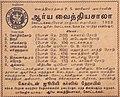Kottakkal Arya Vaidya Sala history.jpg