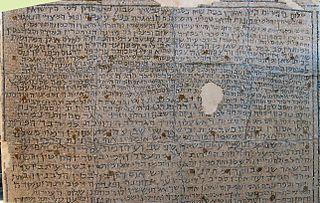 Mosaic of Rehob