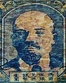 Lenin art face detail, Chinese Soviet Republic banknote (cropped).jpg