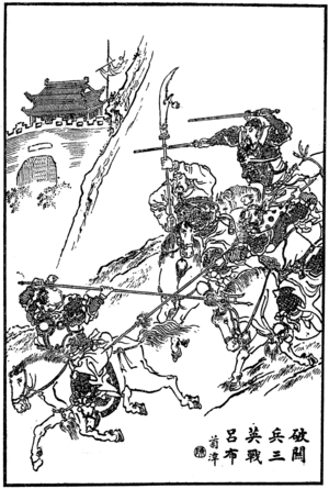 Ji (polearm) - Lü Bu wielding his famed weapon
