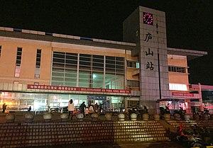 Lushan Railway Station - Lushan Railway Station