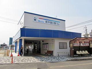 Shin-Kisogawa Station Railway station in Ichinomiya, Aichi Prefecture, Japan