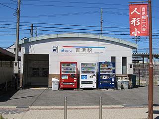 Yoshihama Station (Aichi) Railway station in Takahama, Aichi Prefecture, Japan