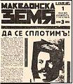 Makedonska Zemya.JPG