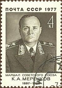 בול דואר סובייטי לזכרו של מרצקוב