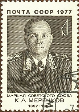 Marshal of the USSR 1977 CPA 4703.jpg