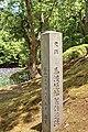 Mawatari Haniwa Seisakusho ato.jpg
