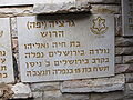 Memorial for the Defenders of the Old City of Jerusalem IMG 1317.JPG