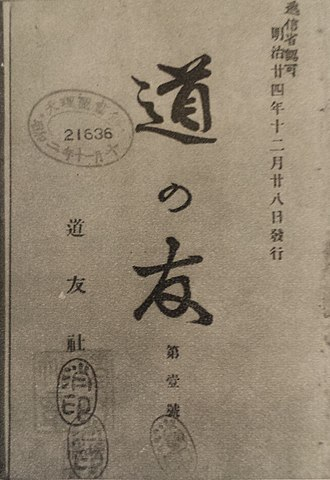 Tenrikyo Doyusha - Cover of the first edition of Michi no tomo (1891).