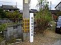 Mimasaka Kokubunniji ruins.jpg