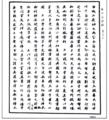 Ming shi lu.png