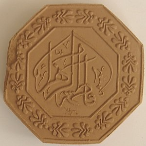 "Turbah - The calligraphy on this clay turbah states ""Ya Fatima al-Zahra""."