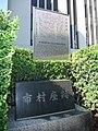 Monument of Ichimura-za.JPG