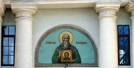 Portrayal at St. Martin the Confessor's Church in Moscow Moscow, St.Martin, murals.jpg