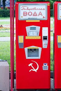 Moscow Russia Park Soviet Vending Machine.jpg