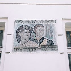 Photo of Anna Ilyinichna Yelizarova-Ulyanova and Olga Ilyinichna Ulyanova multicoloured plaque