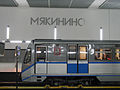 Myakinino (Мякинино) (5017697807).jpg