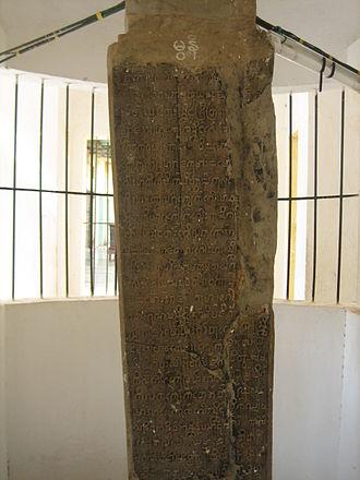 Myazedi inscription - Myazedi Inscription in Mon language at the Gubyaukgyi Temple, Bagan