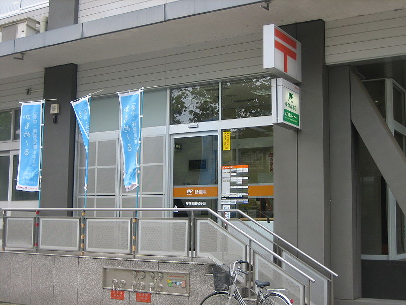 File:Nagano kurita post office 11469.JPG