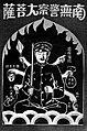 Namo Police Supreme Bodhisattva 1926.jpg