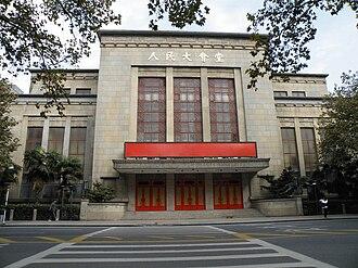Nanjing Great Hall of the People - Image: Nanjing Great Hall of the People front