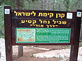 Nesher- Park Neshar 014.JPG