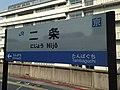 Nijo Station Sign (JR).jpg