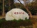Ningjing08.jpg