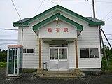 Ochiishi station01.JPG