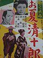 Onatsu and Seijuro poster.jpg
