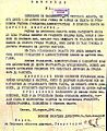 Order for Annexation of Vardar Macedonia to Bulgaria 1941.jpg