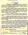 Order for Annexation of Vardar Macedonia to Bulgaria 1941.jpg