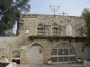 PikiWiki Israel 7413 the old synagogue in motza.jpg