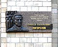 Pogorelov Memorial Board at Kharkov University.jpg