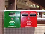 Post boxes of Soochow University Post Office 20080618.jpg
