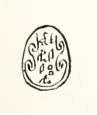 "'Apepi - Scarab of ""king's son Apepi"", who may be 'Apepi"