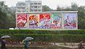 Propaganda Mural Pyongyang (11551848676).jpg
