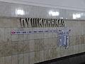 Pushkinskaya (Пушкинская) (4815573979).jpg