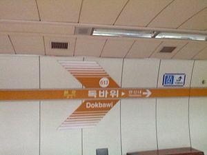 Dokbawi Station - Image: Q490281 Dokbawi A01