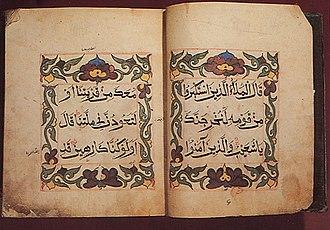 Sini (script) - Image: Qur'anic Manuscript Sini script