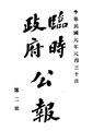 ROC1912-01-30臨時政府公報02封面.pdf