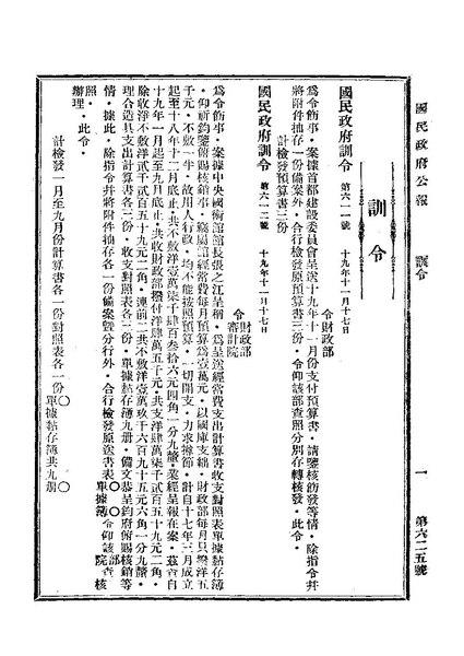 File:ROC1930-11-18國民政府公報625.pdf