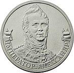 Монета с Александром Первым (2012)