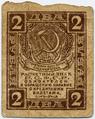 RSFSR-1919-Banknote-2-Obverse.png