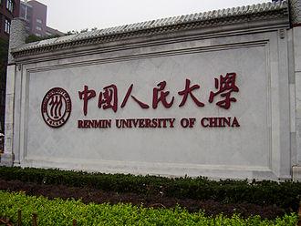 Renmin University of China - Renmin University entrance