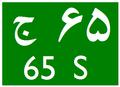 Road65S-IR(1990).png