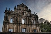 Ruins of Saint Paul in Macau.jpg