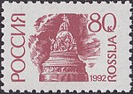 Russia stamp 1992 №43А.jpg