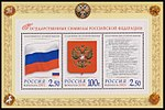Russia stamp 2001 № 681А, 684, 682А.jpg
