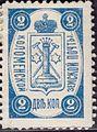 Russian Zemstvo Kolomna 1892 No24a stamp 2k ultramarine.jpg
